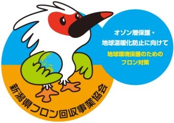 一般社団法人新潟県フロン回収事業協会