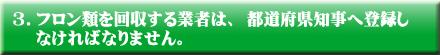 フロン類を回収する業者は、都道府県知事へ登録しなければなりません。